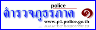 http://www.p1.police.go.th/