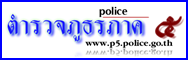http://www.police5.go.th/site/new/