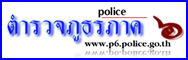 http://www.police6.go.th/