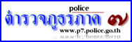 http://www.police7.go.th/