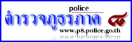 http://school8.education.police.go.th/