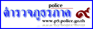 http://www.p9.police.go.th/