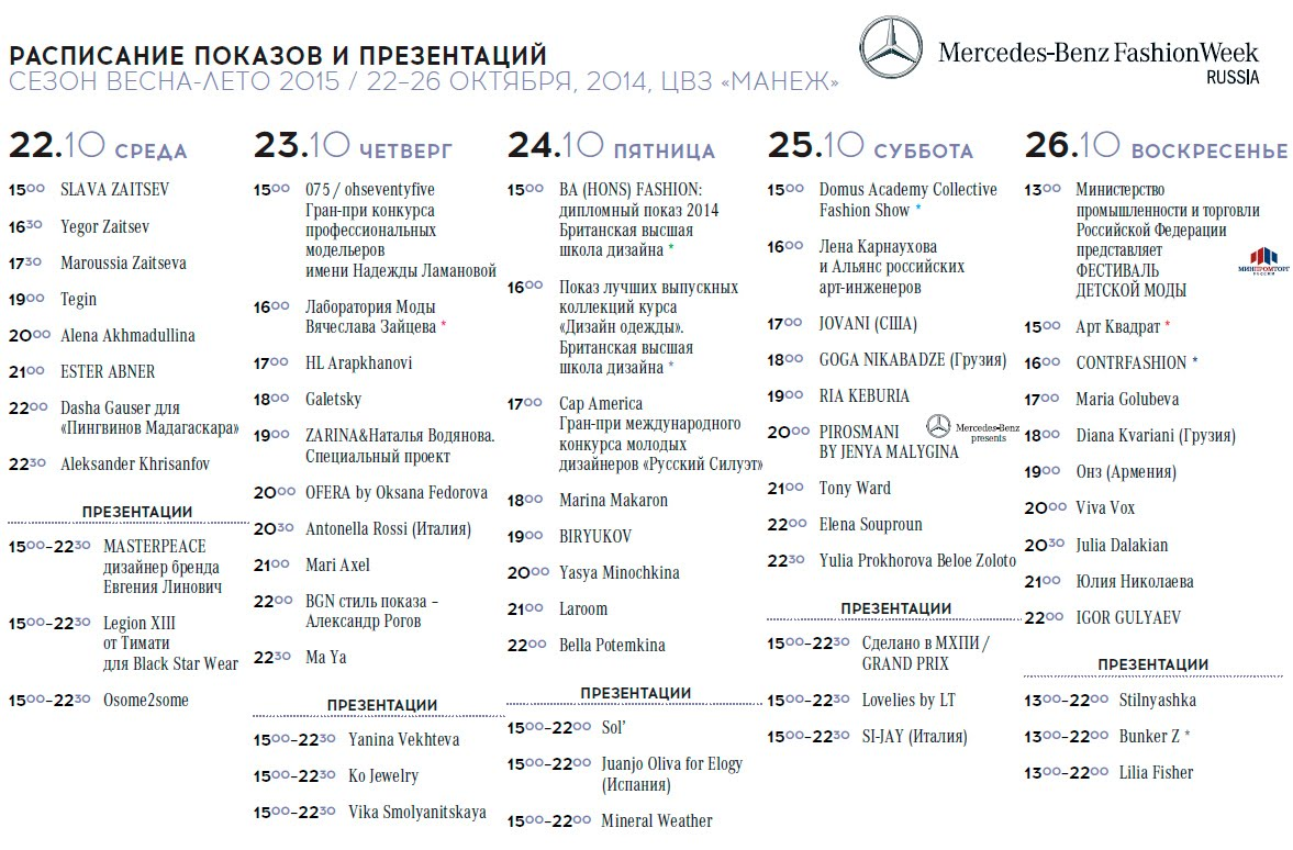 Mercedes benz fashion week russia schedule gvozdishe for Mercedes benz schedule a