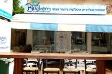 blueberry nahariya