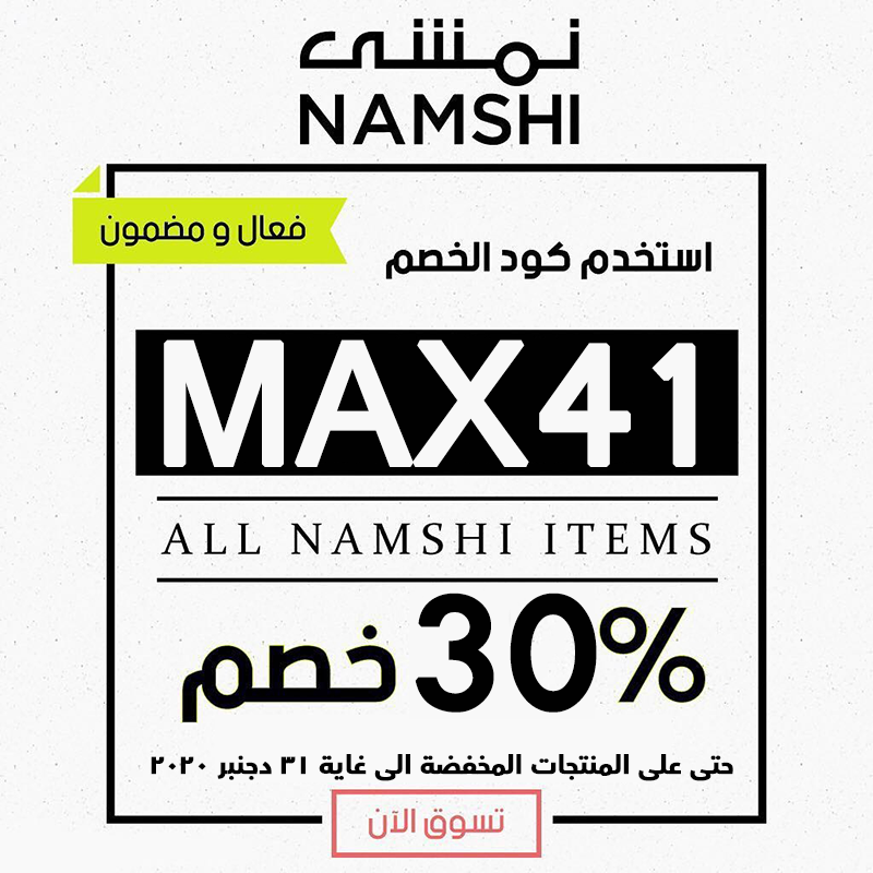 namshi-coupon-2017 كوبون خصم نمشي 2018