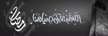 تواقيع رمضانية ..كل سنة وانتم طيبين