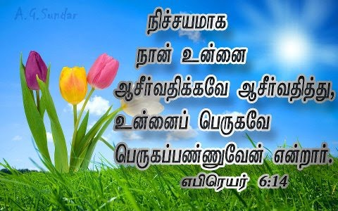 tamil christian wallpapers download