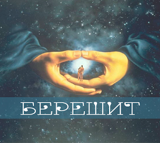 01. Берешит. Быт.1-6:8 - New Stream Ministries