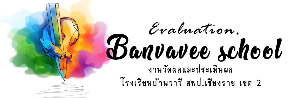 https://sites.google.com/site/nganwadphlwawi/home