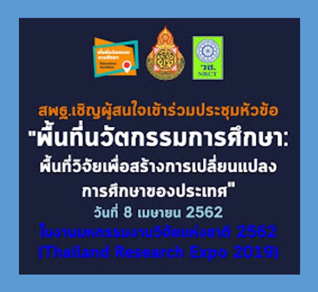 https://ajpitak.blogspot.com/2019/03/2562-thailand-research-expo-2019.html?m=1