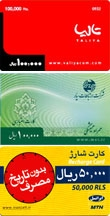 Iranian Mobile Top-up Cards