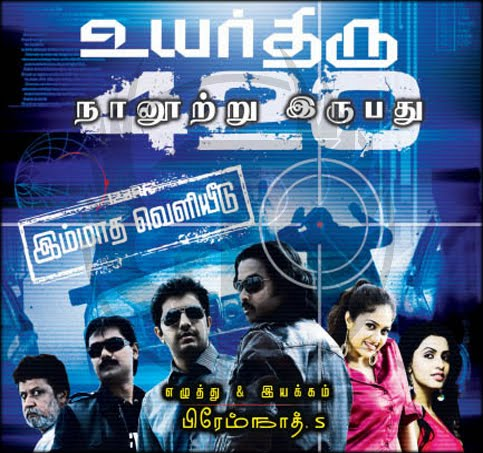 Uyarthiru 420 (2011) movie wallpaper Mediafire Mp3 Tamil Songs download{ilovemediafire.blogspot.com}