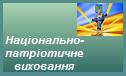 http://bilatserkva-povsector.edukit.kiev.ua/patriotichne_vihovannya_yunogo_pokolinnya/