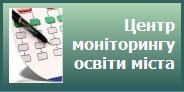 Центр моніторингу освіти міста