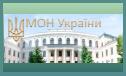 http://mon.gov.ua/