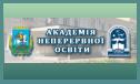 http://www.академія.com.ua/