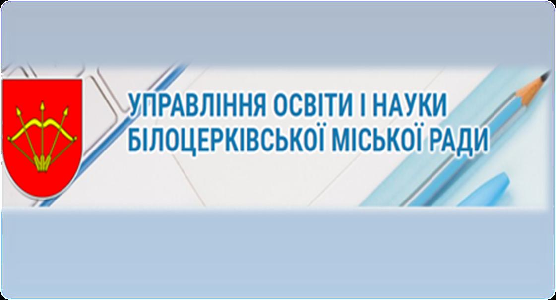 http://bila-cerkva.osv.org.ua/