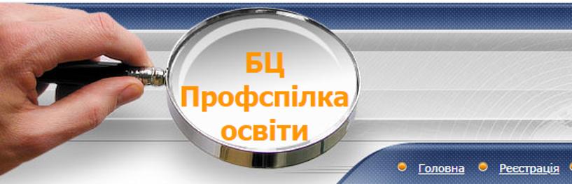 http://bcprofspilka.at.ua/
