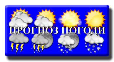http://www.gismeteo.ua/city/busy/4983/