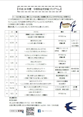 https://sites.google.com/site/npoing2010/home/H28nyuyouji-gakyuu.pdf
