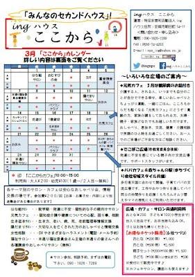 http://npoing.web.fc2.com/201603kokokara.pdf