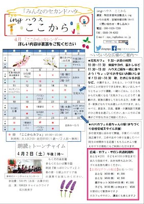http://npoing.web.fc2.com/201604kokokara.pdf