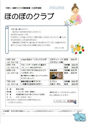 http://npoing.web.fc2.com/201604honobono.pdf