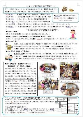 http://npoing.web.fc2.com/201605kokokara2.JPG