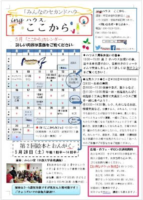 http://npoing.web.fc2.com/201605kokokara1.JPG