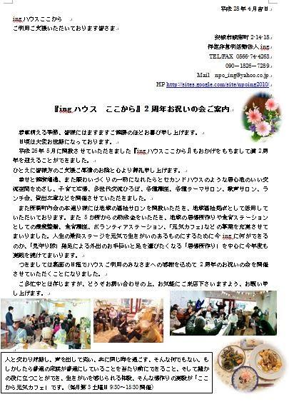 http://npoing.web.fc2.com/2syuneningsyousai.pdf