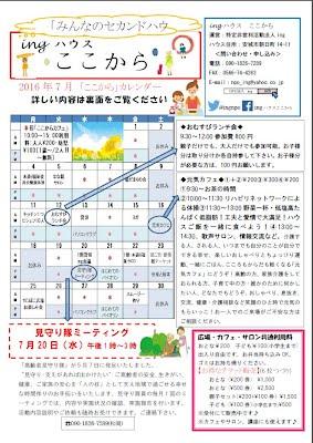 http://npoing.web.fc2.com/201607kokokara.pdf