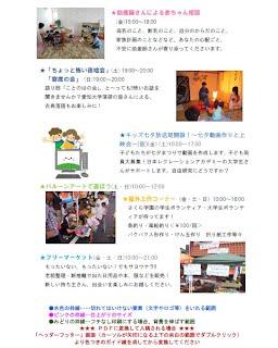 http://npoing.web.fc2.com/H28tanabatatirasiura.pdf