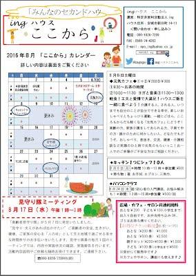 http://npoing.web.fc2.com/201608kokokara.pdf