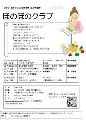 http://npoing.web.fc2.com/2016honobono-kouki.pdf