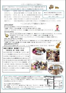 http://npoing.web.fc2.com/201609kokokara.pdf