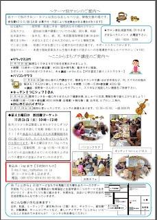 http://npoing.web.fc2.com/201611kokokara.pdf