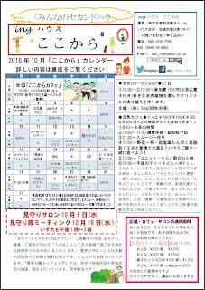 http://npoing.web.fc2.com/201610kokokara.pdf