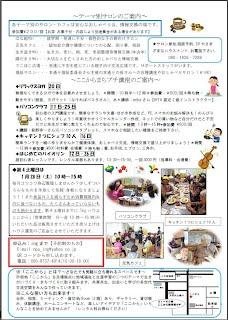 http://npoing.web.fc2.com/201701kokokara.pdf