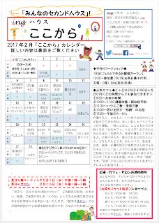 http://npoing.web.fc2.com/201702kokokara.compressed.pdf