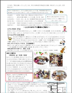 http://npoing.web.fc2.com/201703kokokara.pdf
