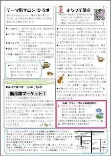 http://npoing.web.fc2.com/201704kokokara.pdf