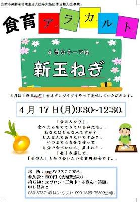 http://npoing.web.fc2.com/201704syokuiku-arakaruto.pdf