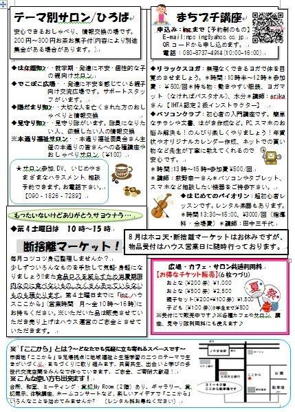 http://npoing.web.fc2.com/201708kokokara.compressed.pdf