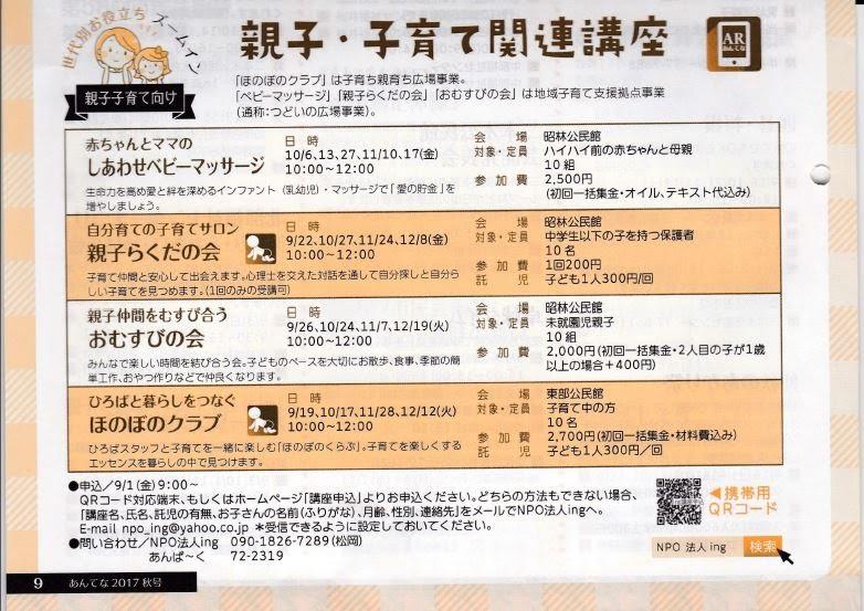 http://npoing.web.fc2.com/201708antena-aki.pdf