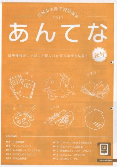 http://npoing.web.fc2.com/201708antena-aki2.pdf