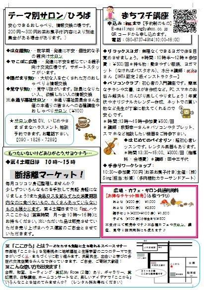http://npoing.web.fc2.com/201909kokokara.pdf
