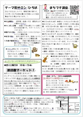 http://npoing.web.fc2.com/201710kokokara.pdf