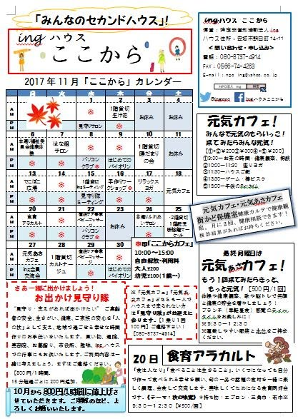 http://npoing.web.fc2.com/201711kokokara.pdf