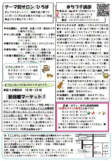 http://npoing.web.fc2.com/201712kokokara.compressed.pdf