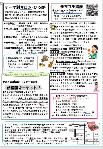 http://npoing.web.fc2.com/201802kokokara.pdf